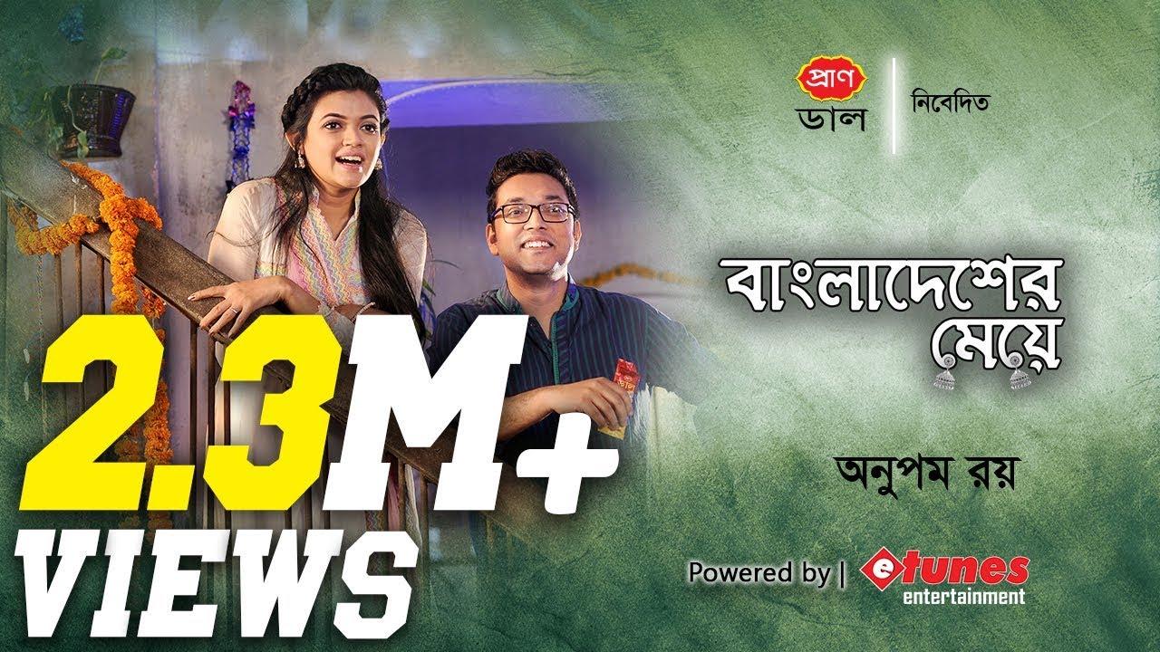 Bangladesher Meye | Full Music Video | Anupam Roy | Nabila | New Bangla Song | 2018 | eTunes