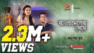 bangladesher meye full music video anupam roy nabila new bangla song 2018 etunes