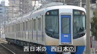 西日本鉄道社歌