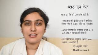 Blood Group Test (in Hindi)