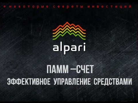 Alpari ПАММ портфель. ПАММ счета Альпари.