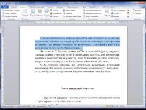 Как правильно сделать автоматические ссылки в Worde