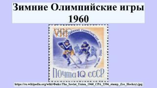 Зимние Олимпийские игры 1960