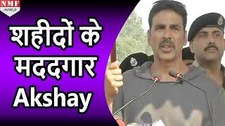 Martyr Family की Help के लिए आगे आए Akshay Kumar, दिए 9 Lakh