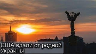 USA КИНО 1232. Каникулы в Украине - 2018. Часть 2