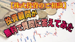 【株式投資のご相談】投資顧問が無料で質問に答えてみた 上昇的中! thumbnail