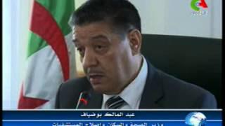 وزير الصحة والسكان وإصلاح المستشفيات السيد عبد المالك بوضياف في زيارة لولاية الجلفة