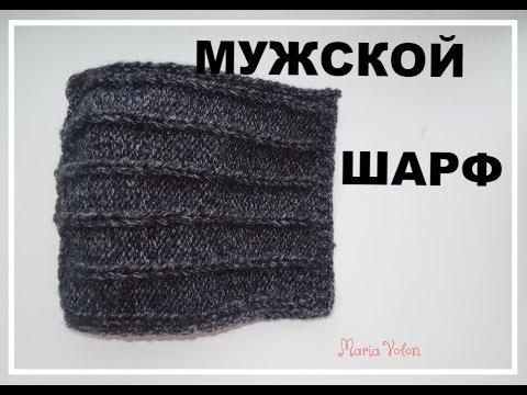 Мужской шарф спицами. Mens scarf knit.