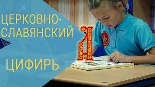 Урок церковнославянского языка. Буква «Аз». Цифирь