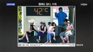 [신문 1면]뭘 해도 덥다, 더워