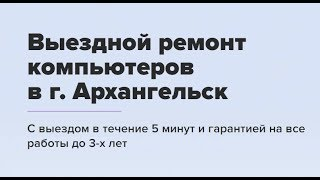 Выездной ремонт компьютеров в г. Архангельск
