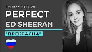 PERFECT (RUSSIAN VERSION) Ed Sheeran - Katyusha Cover
