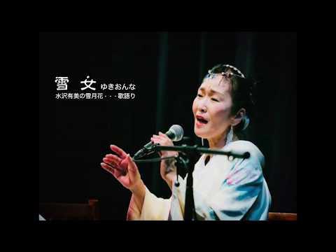 「雪女(ゆきおんな)」水沢有美の雪月花・・・歌語り