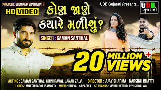 GAMAN SANTHAL Kon Jane Kyare Malishu || VIDEO SONG || Janak Zala || UDB Gujarati