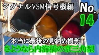 【信号機編その14】(更新済)ありがとう、内海橋の京三角形 見納め撮影