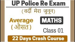 Class 01 || # UP Police Re exam | 22 Days Crash Course | Maths | by Mayank Sir | Average