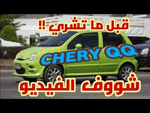 نصائح مهمة عن سيارة Chery Qq قبل شراءها Youtube