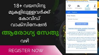 How to Register for covid vaccination on Aarogya setu app | Malayalam | All set by Arun screenshot 3