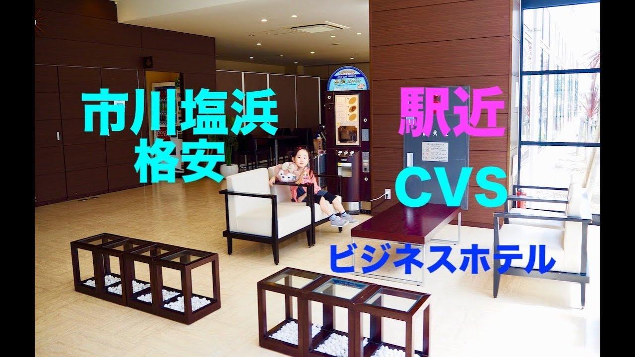 市川塩浜駅】朝食付き❗ 前泊・格安プラン❗️cvsホテル(cvs・bay