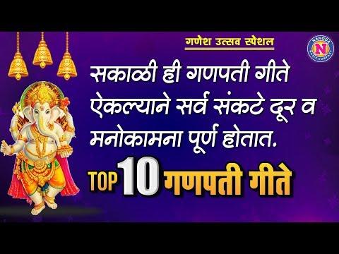 Top 10 Ganapati Geete - Ganesh Chaturthi Special   Ganpati Che Gane   Marathi Ganpati Songs