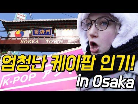 일본 한인타운에서 실감한 케이팝 인기!! 오사카 한인타운 투어!  [외국인코리아]