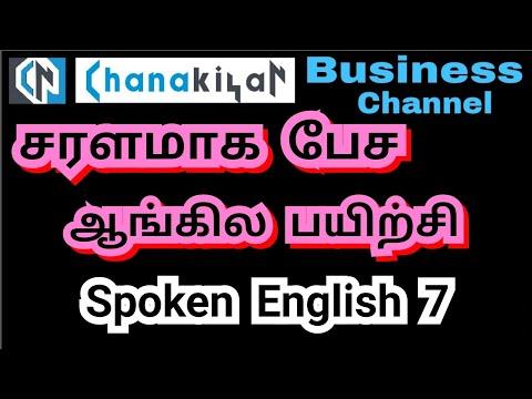 சரளமாக பேச ஆங்கில பயிற்சி - Chanakiyan Spoken English Lesson 7 - Learn English Through Tamil