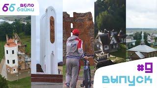 Велобайки Невестин камень фантастическая усадьба и белорусское Рио-де-Жанейро