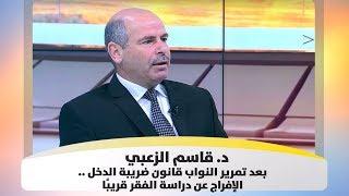 د  قاسم الزعبي - بعد تمرير النواب قانون ضريبة الدخل .. الإفراج عن دراسة الفقر قريبًا
