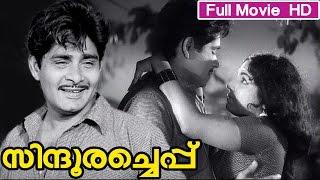 Malayalam Romantic Movie | Sindooracheppu Full Movie | Ft. Madhu, Jayabharathi, Sankaradi
