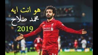محمد صلاح - هو انتى ايه هو انتى مين 2019 ❤🌸