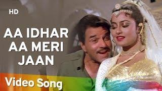 Aa Idhar Aa (HD)   Batwara Song    Dharmendra   Vinod Khanna   Dimple Kapadia   Poonam Dhillon