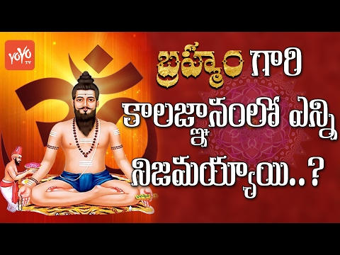 బ్రహ్మంగారి కాలజ్ఞానంలో ఎన్ని నిజమయ్యాయో తెలుసా? | Brahmam Gari Kalagnanam | YOYO Today's Special