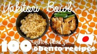 Yakitori Bowl Recipe (Ep.12 / 100 Quick & Easy Bento / Lunch Box Ideas)