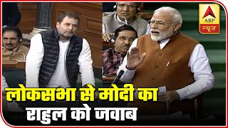 PM Modi Takes A Dig At Rahul Gandhi In Lok Sabha | ABP News