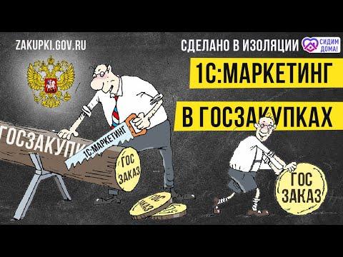 Как официальный сайт госзакупки доставляет лиды с помощью 1С:Маркетинг. Zakupki.gov.ru