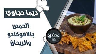 الحمص بالافوكادو والريحان - ديما حجاوي