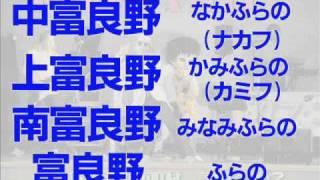 パフ・ファミリー 北海道179市町村いえるべか