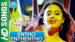 Sneha Geetham Movie Video Songs - Entho Enthentho || sundeep kishan || vennela kishore