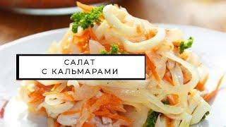 Вкусный салат с кальмарами рецепт пошаговый