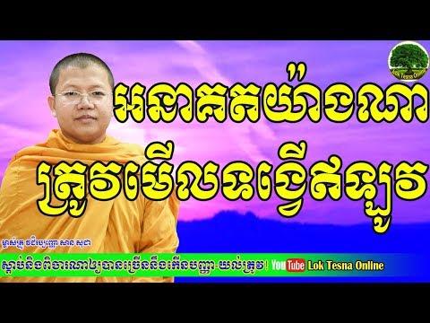 អនាគតយ៉ាងណា ត្រូវមើលទង្វើឥឡូវ | #45 The Value Of Buddha's Explanation