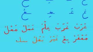 Урок 29. Cоединяем буквы. ع غ