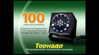 Ультразвуковой отпугиватель грызунов Торнадо(, 2014-03-19T11:08:24.000Z)