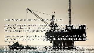 Смотреть видео Цена барреля нефти Brent превысила $75 онлайн