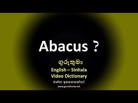 Abacus ? | English - Sinhala Video Dictionary by guruthuma.net