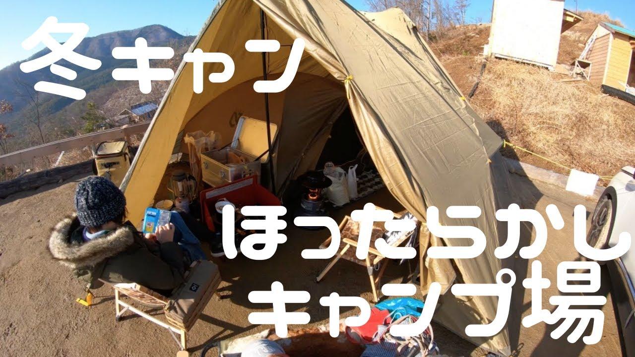 ほったらかしキャンプ場 クリスマスキャンプ【NEMO HEXALITE6P ニーモ】