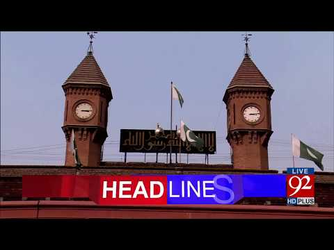 92 News Headlines 12:00 PM  - 24 August 2017 - 92NewsHDPlus