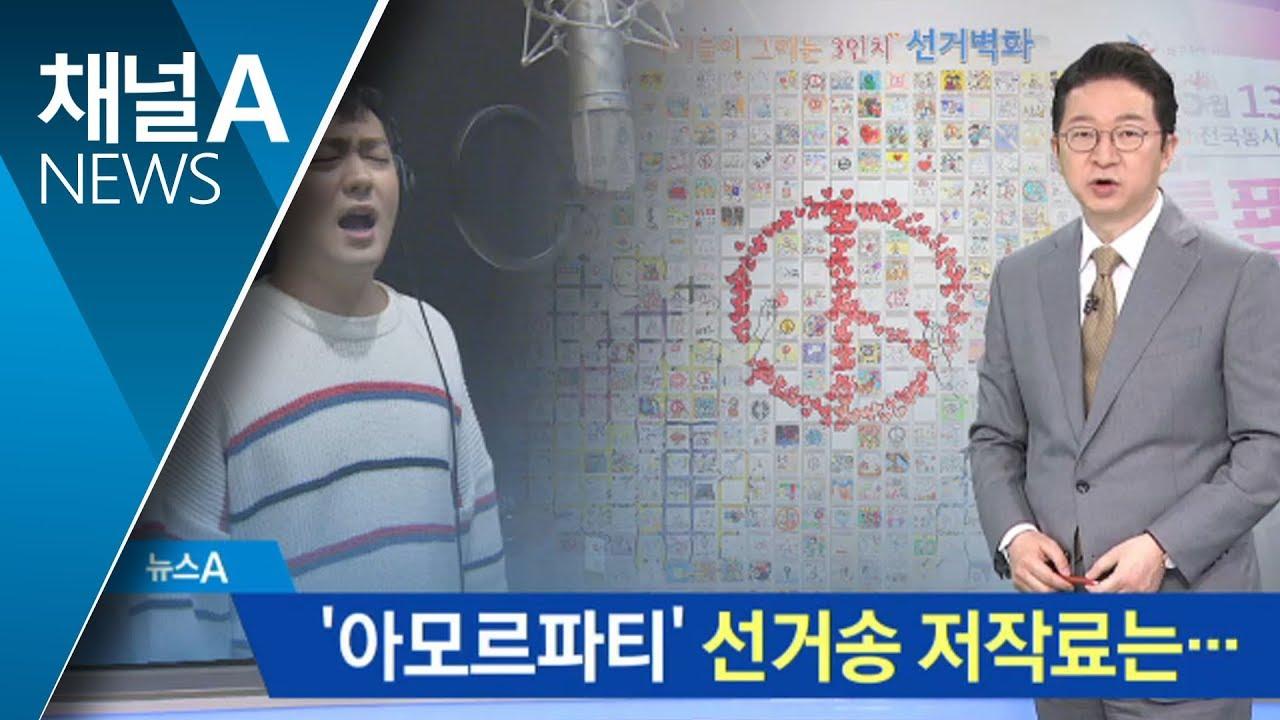 선거송 '노래전쟁'…'아모르파티' 저작권료 얼마?
