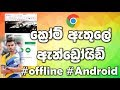🇱🇰 😲 Run Any Android Apps Using Google Chrome - DilshanTG