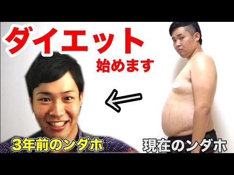 【決意】約120Kgの男ンダホが遂にダイエット始めます!