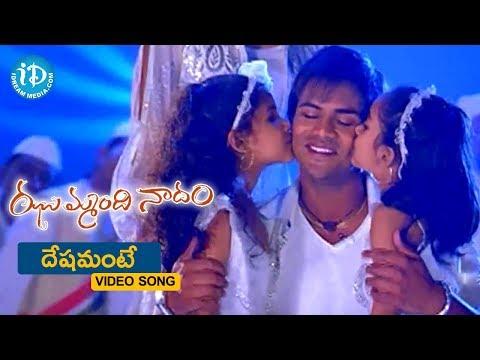 deshamante-song---jhummandi-naadam-movie- -manchu-manoj,-taapsee- -balasubramanyam,-chaitra,-mounika